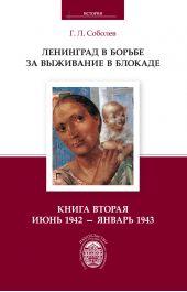 Ленинград в борьбе за выживание в блокаде. Книга вторая: июнь 1942 – январь 1943