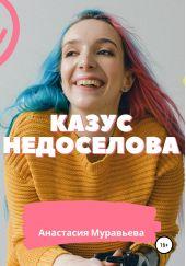 Казус Недоселова