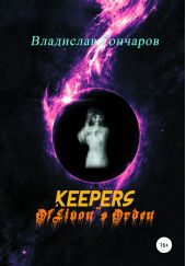 Keepers of Livon