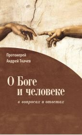 О Боге и человеке: в вопросах и ответах