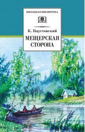 Мещерская сторона (сборник)