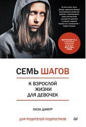 Семь шагов к взрослой жизни для девочек. Книга для родителей подростков