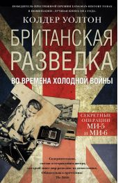 Британская разведка во времена холодной войны. Секретные операции МИ-5 и МИ-6