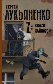 Z: Квази. Кайнозой. Сборник