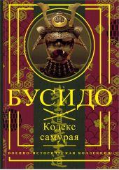 Бусидо. Кодекс самурая. Сборник