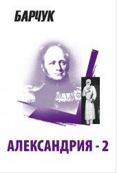 Александрия-2