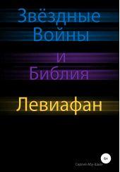 Звёздные Войны и Библия: Левиафан