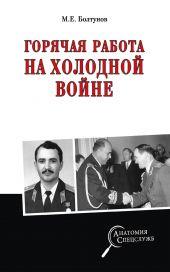 Горячая работа на холодной войне. Сборник