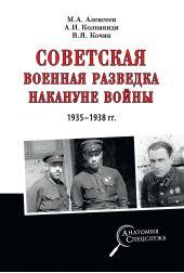 Советская военная разведка накануне войны 1935—1938 гг.
