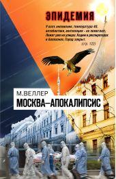 Москва—Апокалипсис. Сборник