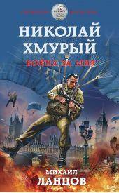 Николай Хмурый. Война за мир