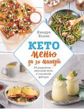Кето-меню за 30 минут. 50 рецептов – вкусный путь к стройной фигуре