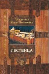 Лествица, возводящая на небо. 11 издание