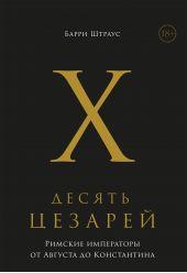 Десять цезарей: Римские императоры от Августа до Константина