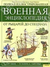Полная иллюстрированная военная энциклопедия. От рыцарей до спецназа