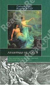 Атлантида от А до Я