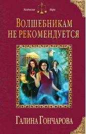 Волшебникам не рекомендуется