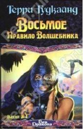 Восьмое Правило Волшебника, или Голая империя. Книга 1