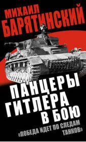 Панцеры Гитлера в бою. «Победа идет по следам танков»