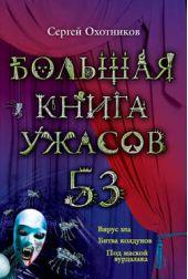 Большая книга ужасов 53 (сборник)
