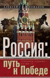 Россия. Путь к Победе. Горбачев–Ельцин–Путин–?