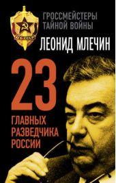 23 главных разведчика России