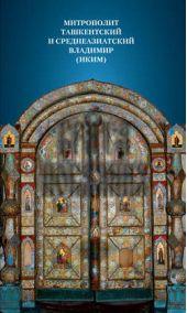 Врата покаяния: Слова, произнесенные в разные годы в период пения Триоди постной