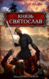 Князь Святослав. «Иду на вы!»