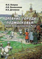 Древние города Подмосковья: эпоха домонгольской Руси