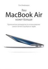 Ваш MacBook Air может больше. Практическое руководство по использованию самого легкого ноутбука от Apple