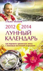 2012-2014. Лунный календарь: Как пережить кризисную эпоху с помощью восточной астрологии