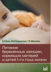 Питание беременных женщин, кормящих матерей и детей 1-го года жизни