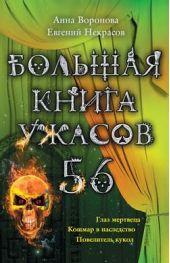 Большая книга ужасов – 56 (сборник)