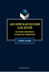 Английская поэзия для детей на языке оригинала и в русских переводах: учебное пособие