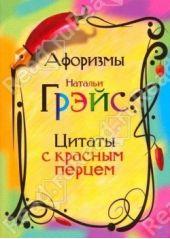 Афоризмы Натальи Грэйс. Цитаты с красным перцем