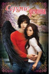 Сердце демона (сборник)