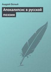 Апокалипсис в русской поэзии