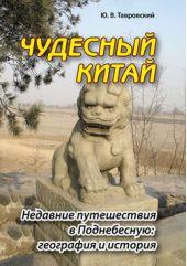 Чудесный Китай. Недавние путешествия в Поднебесную: география и история