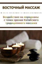 Воздействие на меридианы с точки зрения Китаского традиционного массажа