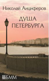 Душа Петербурга (сборник)