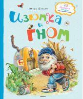 Изюмка и Гном (сборник)