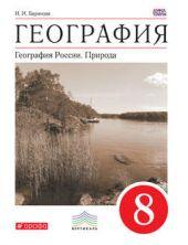 География. География России. Природа. 8 класс