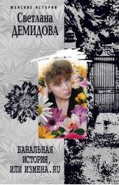 Банальная история, или Измена.ru