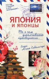 Япония и японцы. То, о чем умалчивают путеводители
