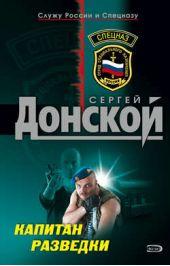 Капитан разведки