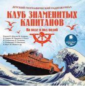 Клуб знаменитых капитанов: На воде и под водой (спектакль)