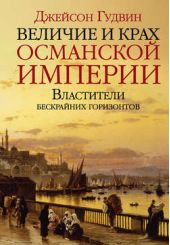 Величие и крах Османской империи. Властители бескрайних горизонтов