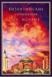 Византийские сочинения об исламе