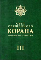 Свет священного Корана. Разъяснения и толкования. Том III