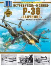 Истребитель-«молния» Р-38 «Лайтнинг». Победы американских асов